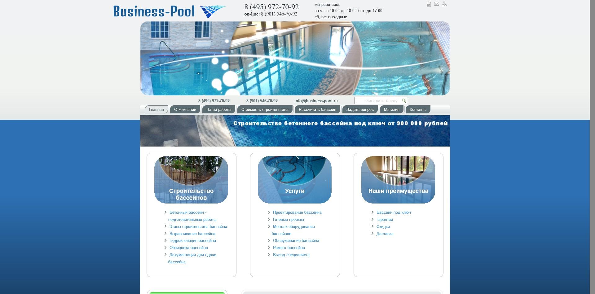 Скриншот: работа по созданию сайта и Интернет-магазина business-pool.ru