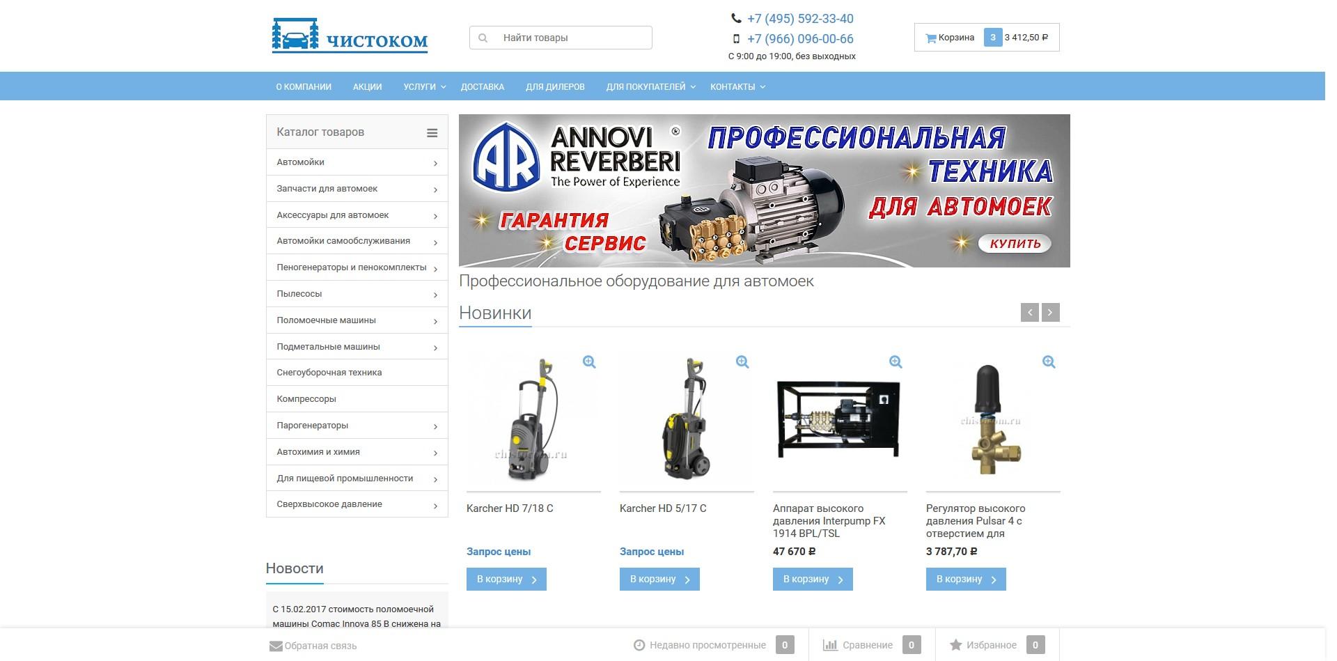 Скриншот: работа по созданию Интернет-магазина chistocom.ru