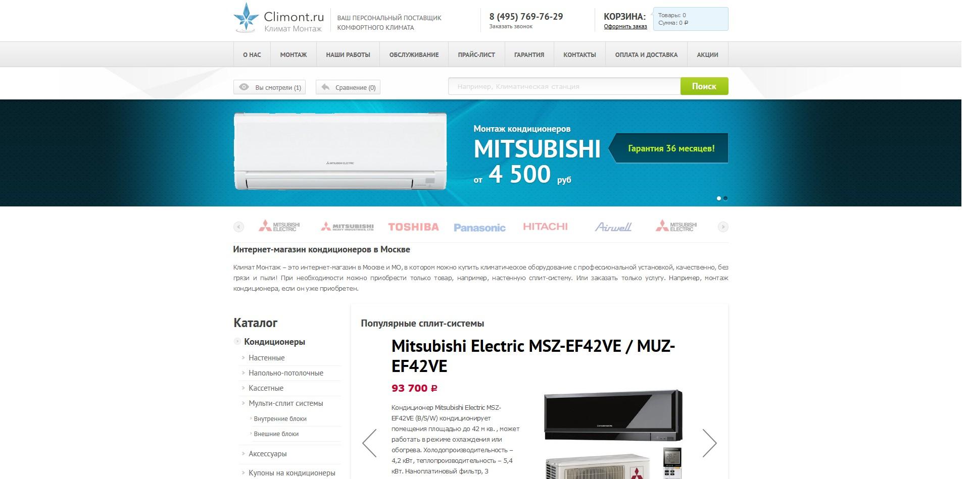 Скриншот: работа по созданию Интернет-магазина climont.ru