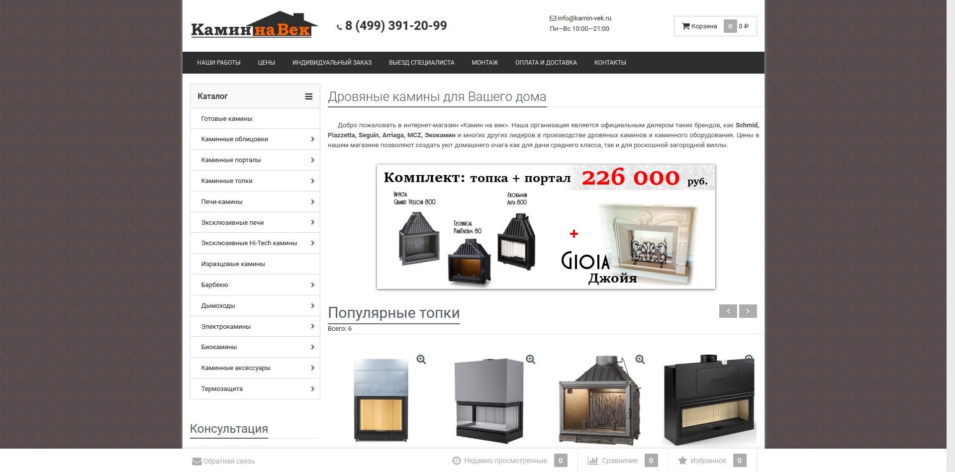 Скриншот: работа по созданию Интернет-магазина kamin-vek.ru