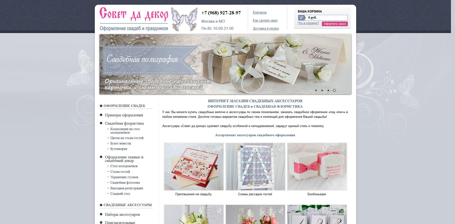Скриншот: работа по созданию Интернет-магазина sovet-decor.ru