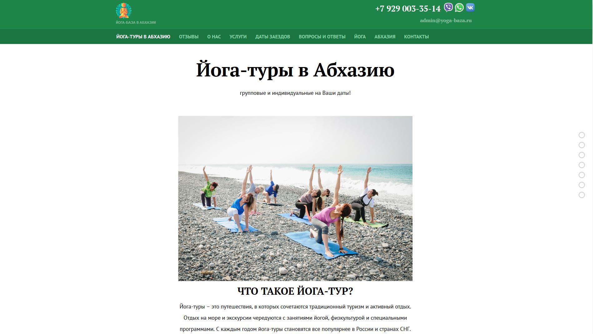 Скриншот: работа по созданию Интернет-магазина yoga-baza.ru